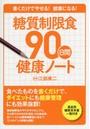 糖質制限食90日間健康ノート 書くだけでやせる!健康になる!
