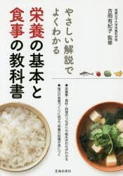 栄養の基本と食事の教科書 やさしい解説でよくわかる