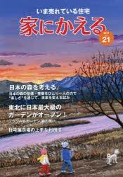 家にかえる いま売れている住宅 Vol.21(2014)