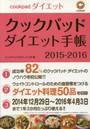 クックパッドダイエット手帳 2015-2016