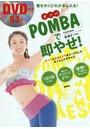 「POMBA」で即やせ! 驚きのくびれが手に入る! サンバとカポエイラをミックスしたダンスエクササイズ