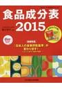 食品成分表 便利な2分冊 2015