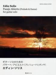 ギターソロのためのパサーヘ・アビエルト プレリュードとダンサ エディン・ソリス