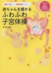 赤ちゃんを授かるふわふわ子宮体操 骨盤を整えて、妊娠体質になる!