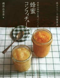 季節の果物を使ってつくる蜂蜜コンフィチュール 低カロリーで栄養豊富