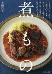 煮もの ほかほか、しみじみがおなかと心にしみる毎日食べても飽きない和・洋・中華の惣菜煮もの100