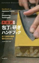 英語訳付き包丁と研ぎハンドブック 包丁と砥石の種類、研ぎ方がわかる