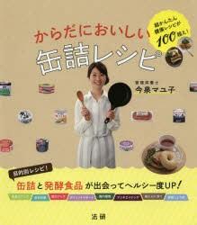 からだにおいしい缶詰レシピ 超かんたん健康レシピが100超え!
