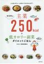検見崎流主菜250kcal+低カロリー副菜ダイエットごはん