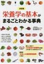 栄養学の基本がまるごとわかる事典 決定版