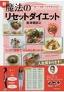 新魔法のリセットダイエット 食べても食べてもやせられる ルールを守れば肉、魚、野菜いくら食べてもOK!