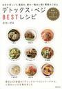 デトックス・ベジBESTレシピ 野菜でデトックス&ダイエット おなかぽっこり、肌あれ、疲れ…悩みに効く野菜のごはん