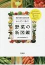 からだに効く!野菜の新図鑑 機能性表示食品対応版