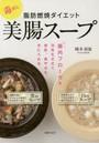 毒出し脂肪燃焼ダイエット美腸スープ