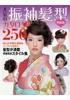 人気の振袖髪型カタログ250 成人式・卒業式・謝恩会・パーティに似合う髪型が満載雰囲気別スタイル集