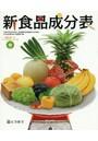 新食品成分表 〔2016〕