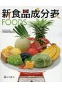 新食品成分表 FOODS 〔2016〕