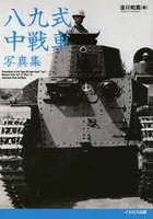 八九式中戦車写真集 軽戦車時代から乙型まで