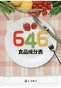 646食品成分表 〔2016〕