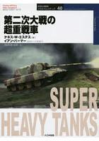 第二次大戦の超重戦車