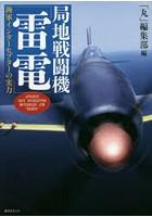 局地戦闘機「雷電」 海軍インターセプターの実力