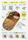 豆腐やせ →低糖質 →良質タンパク質 →低カロリー おいしいダイエット食