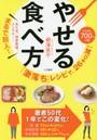 やせる食べ方 「激落ち」レシピで、26キロ減!