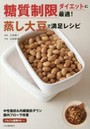 糖質制限ダイエットに最適!蒸し大豆で満足レシピ