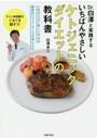 いちばんやさしいケトジェニックダイエットの教科書 Dr.白澤と実践する