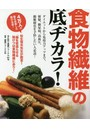 食物繊維の底ヂカラ! ダイエットから免疫力アップまで、便秘、糖尿病、高血圧、動脈硬化を予防したい人必読!