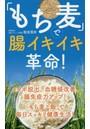 「もち麦」で腸イキイキ革命!