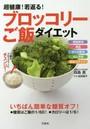 超健康!若返る!ブロッコリーご飯ダイエット 便秘解消 美肌 むくみ解消 がん予防 免疫力アップ!