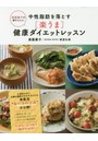 中性脂肪を落とす〈楽うま〉健康ダイエットレッスン 奥薗壽子の超かんたん!