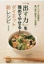 「出す力」を強めてやせる!ダイエット新レシピ デトックス効果の高い食べ物をフル活用!
