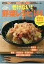老けない!かんたん野菜レシピ144 冷え性 便秘 高血圧 糖尿病 脳梗塞 がん ダイエットなどに効く!