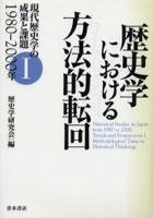 【クリックで詳細表示】現代歴史学の成果と課題 1980-2000年 1