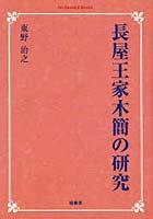 【クリックでお店のこの商品のページへ】長屋王家木簡の研究 オンデマンド版