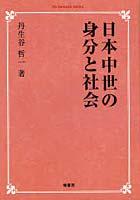 【クリックでお店のこの商品のページへ】日本中世の身分と社会