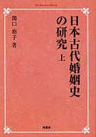 【クリックでお店のこの商品のページへ】日本古代婚姻史の研究 上