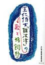 王仁博士「難波津」の歌と猪飼野