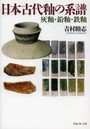 日本古代釉の系譜 灰釉・鉛釉・鉄釉