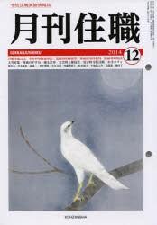 月刊住職 193
