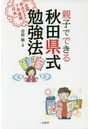 親子でできる秋田県式勉強法 全国学力テスト7年連続日本一