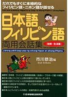 日本語-フィリピン語両用会話集 だれでもすぐに本格的なフィリピン語・ニホン語が話せる 結婚・生活編