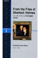 【クリックでお店のこの商品のページへ】シャーロック・ホームズ傑作短編集 Level 3(1600-word)