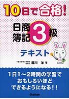 【クリックでお店のこの商品のページへ】10日で合格!日商簿記3級テキスト