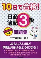 【クリックでお店のこの商品のページへ】10日で合格!日商簿記3級問題集