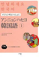 【クリックでお店のこの商品のページへ】アンニョンハセヨ韓国語 イ・ジュンギといっしょに 1