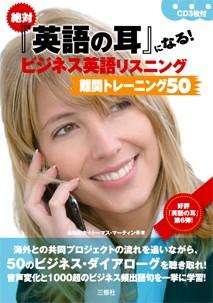 絶対『英語の耳』になる!ビジネス英語リスニング難関トレーニング50