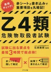 乙4類危険物取扱者試験 赤シートと書き込みで重要項目を丸暗記!